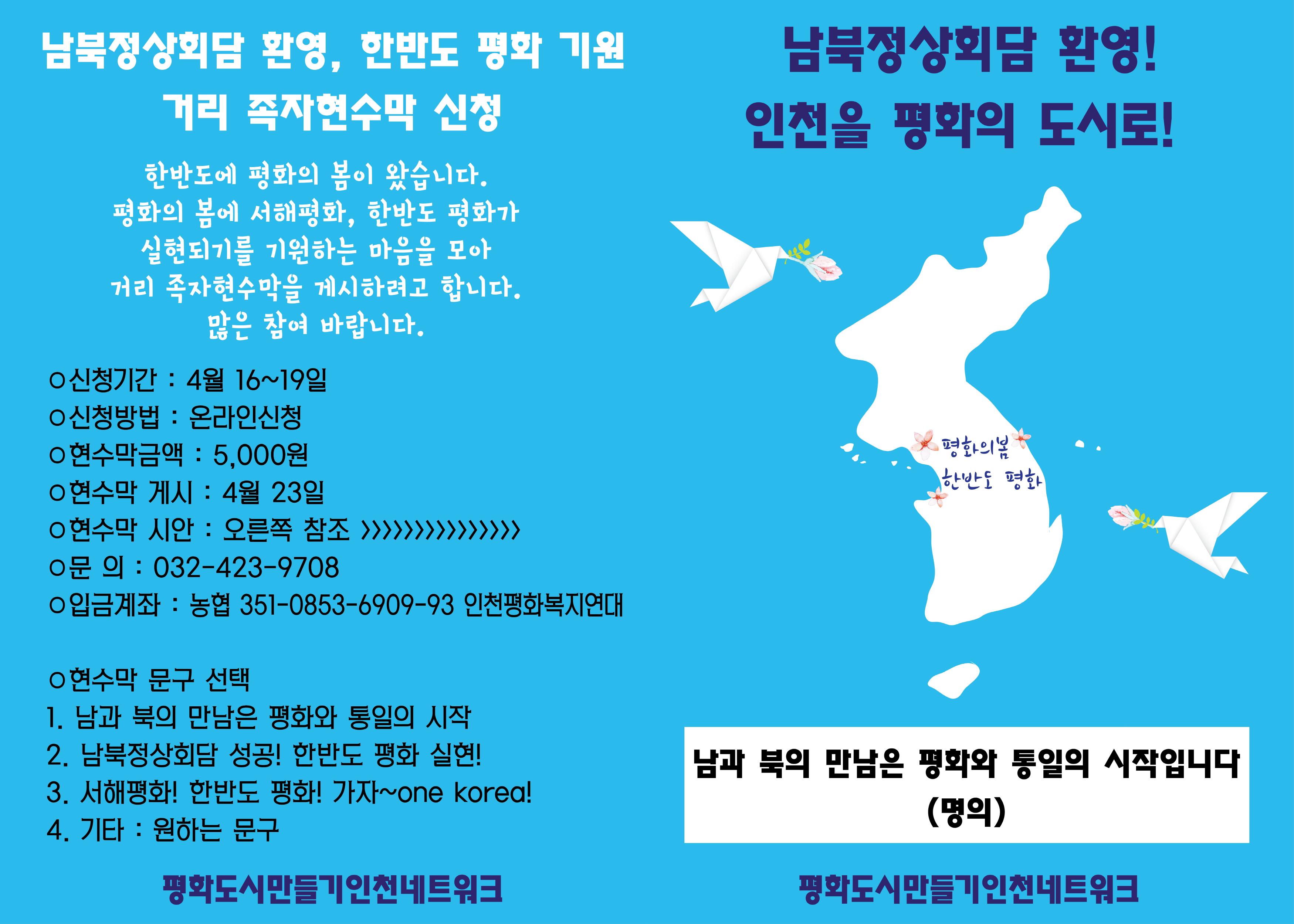 크기변환_족자현수막 신청 안내.png