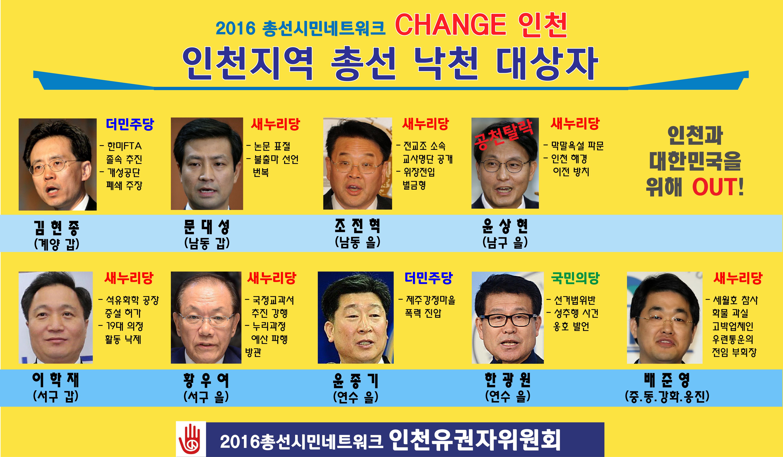 인천 총선 낙천대상자 (ver2.0).jpg