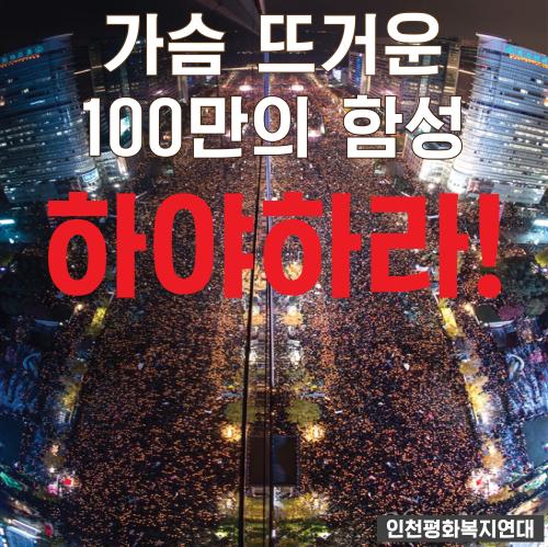 수정됨_촛불 홍보01.png