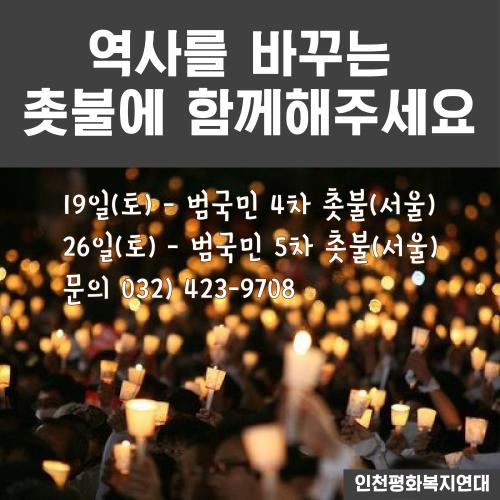 수정됨_촛불 홍보06-3.png
