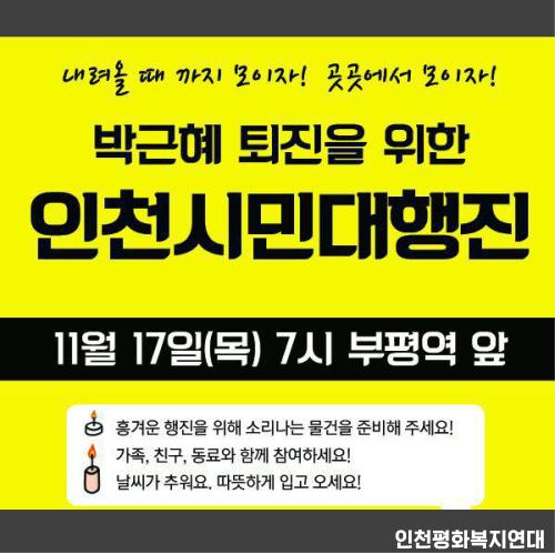 수정됨_촛불 홍보05.png