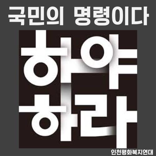 수정됨_촛불 홍보04.png