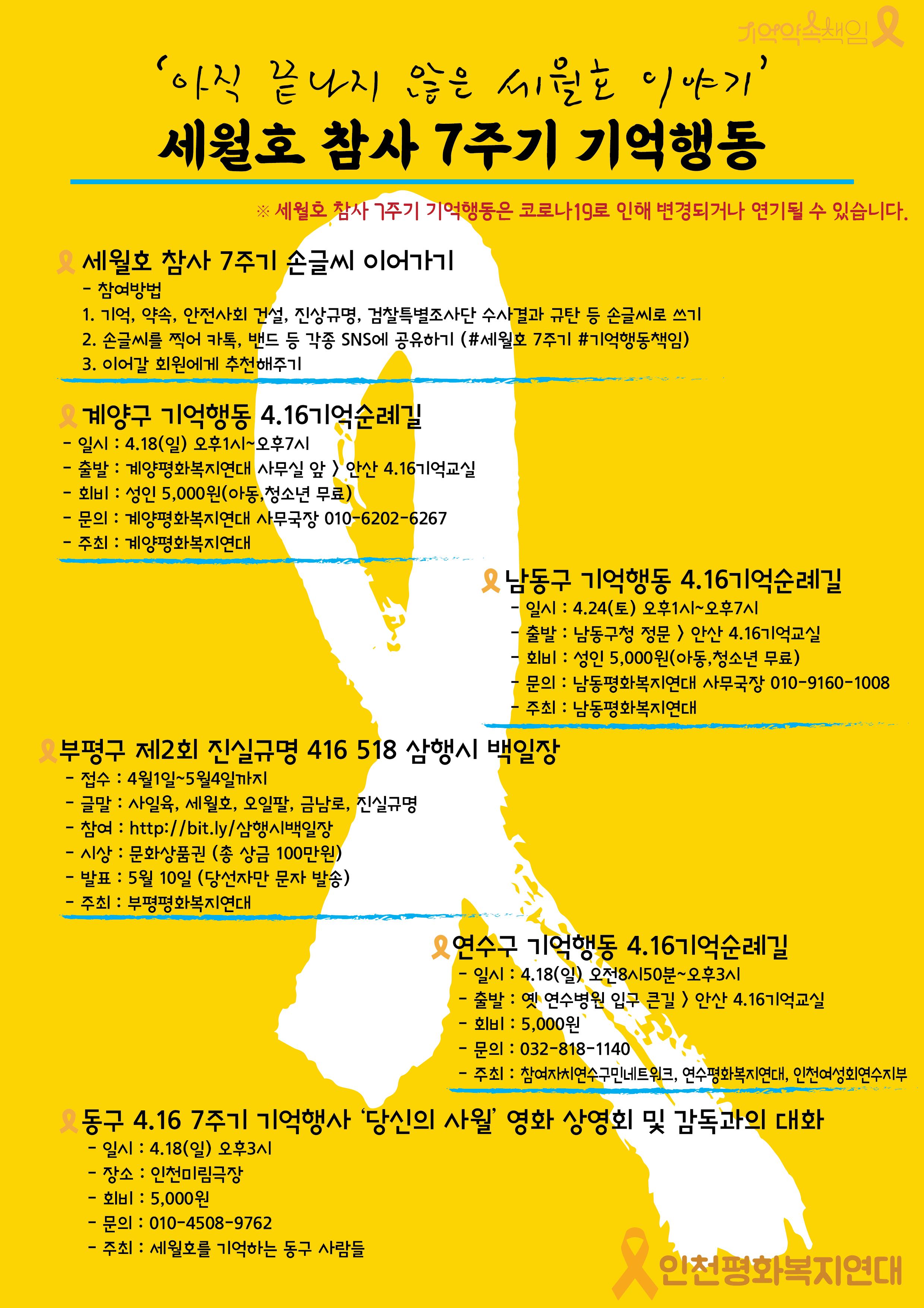 세월호 참사 7주기 기억행동.png