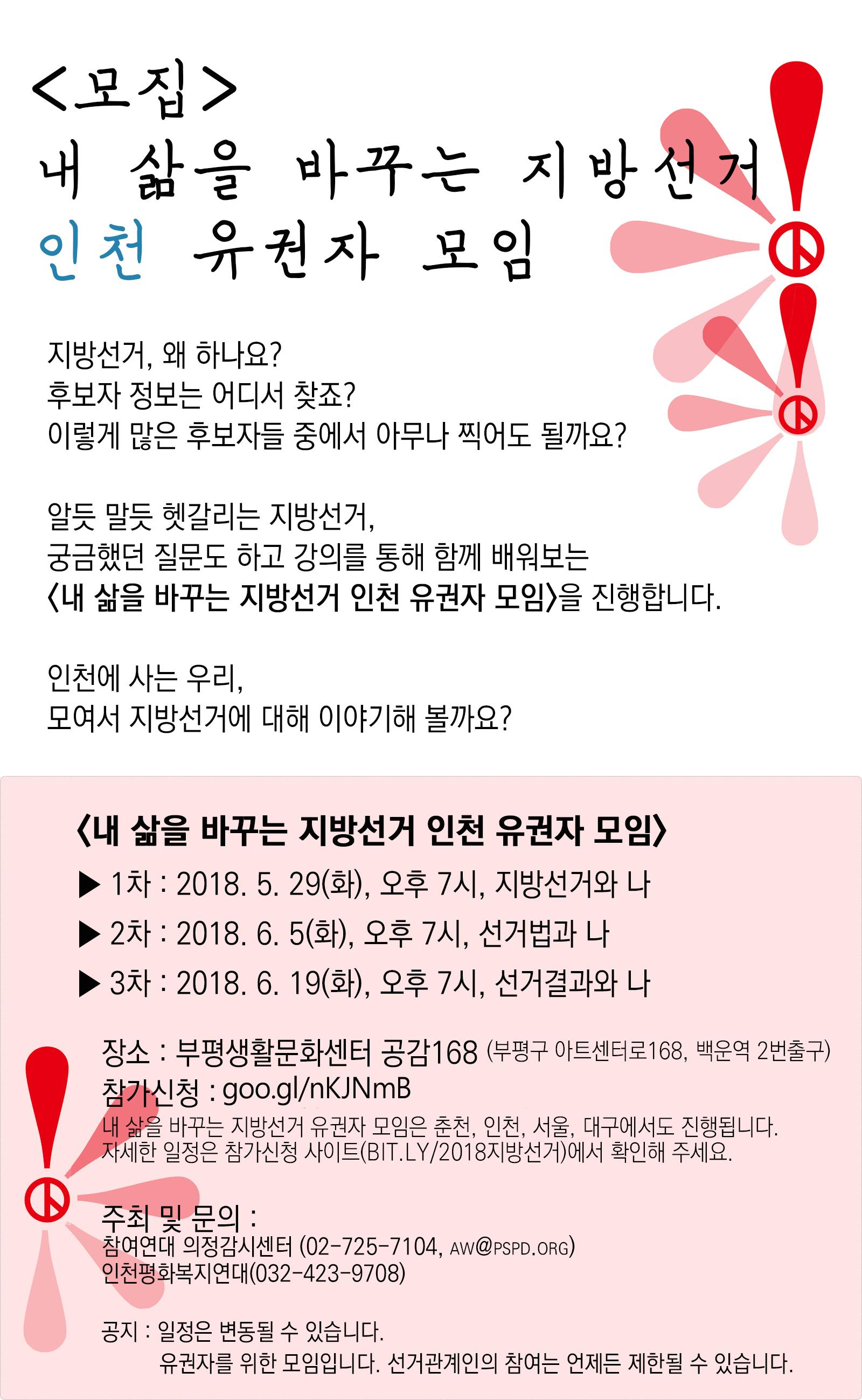 20180430_유권자모임_인천웹자보 복사.jpg