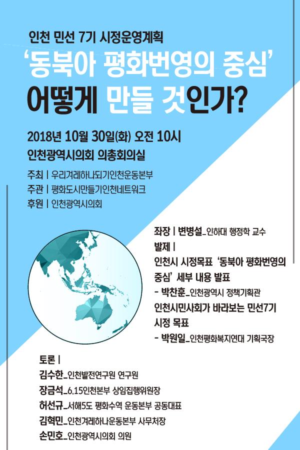 겨레하나토론회(수정).jpg