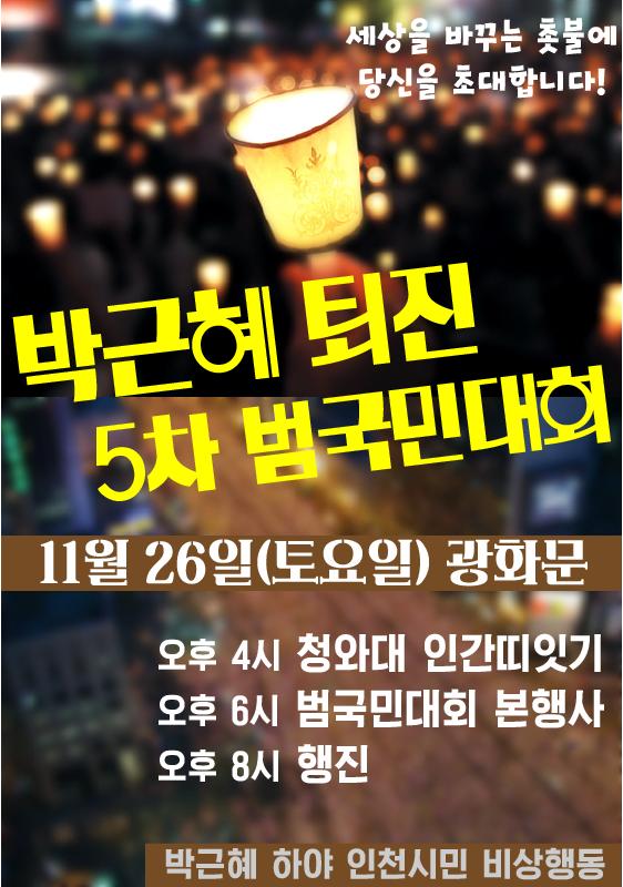 26일 5차범국민대회.png