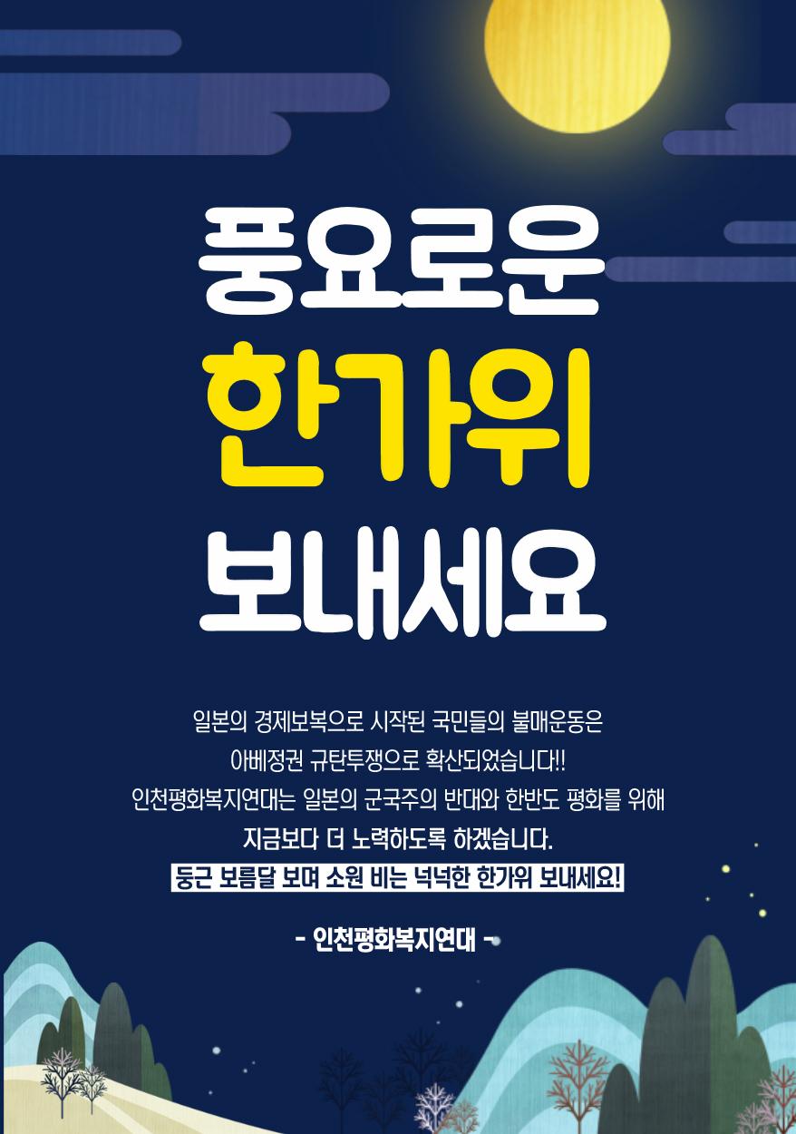 2019풍요로운한가위인사(수정).jpg