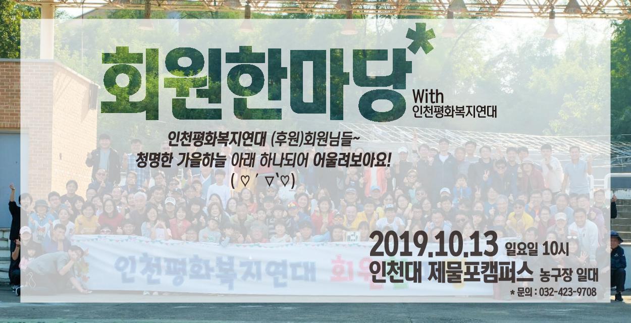 2019회원한마당(2).jpg