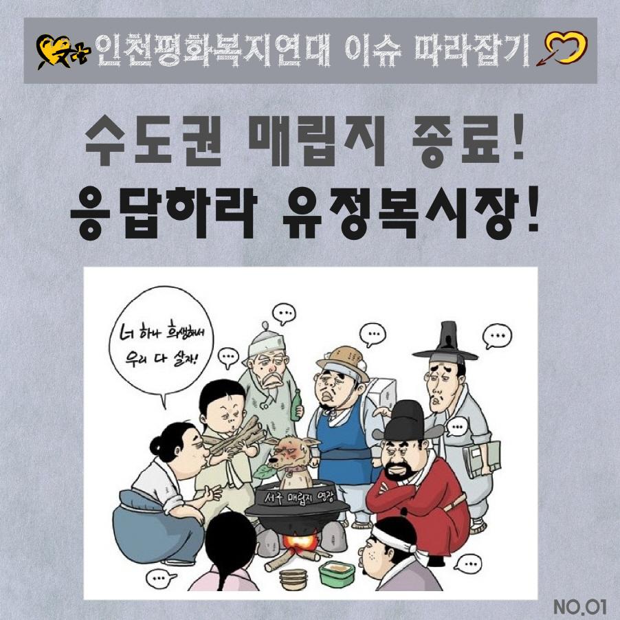 크기변환_수도권매립지 카드뉴스01.jpg
