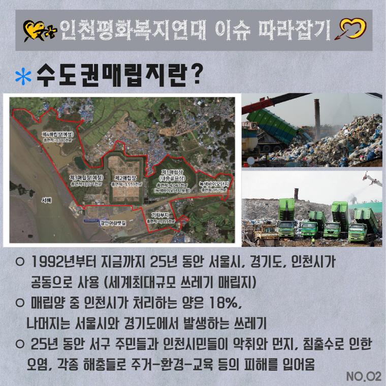 크기변환_수도권매립지 카드뉴스02.jpg