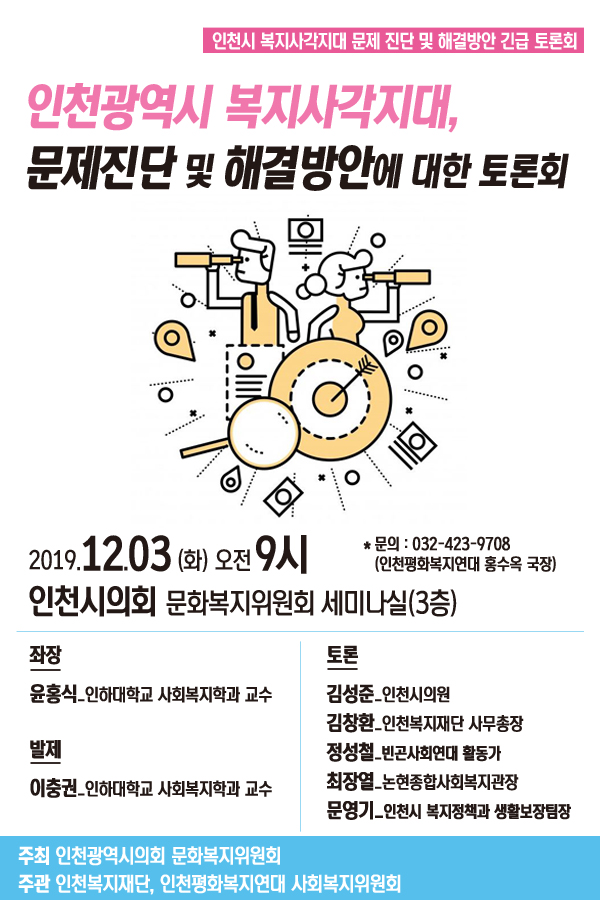 사회복지위원회토론회수정1.jpg