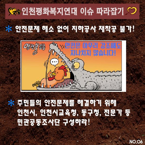 동구싱크홀 카드뉴스06.jpg
