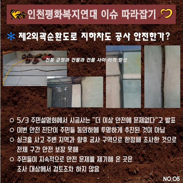 동구싱크홀 카드뉴스05.jpg