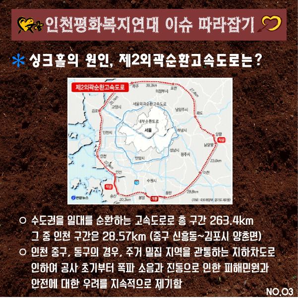 동구싱크홀 카드뉴스03.jpg