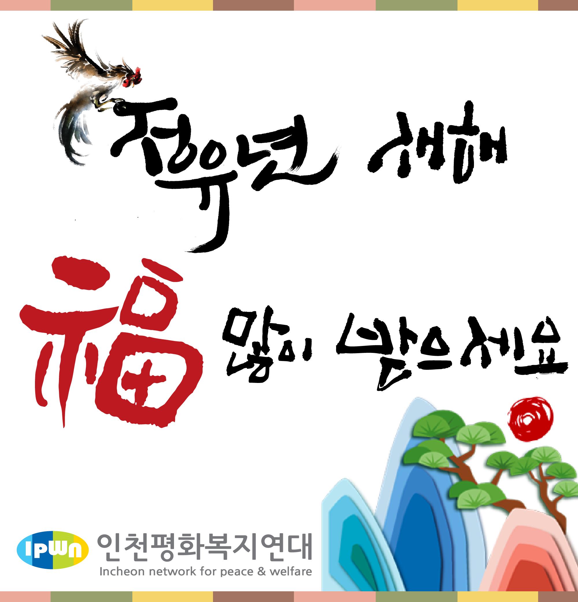 2017년_설 인사.png