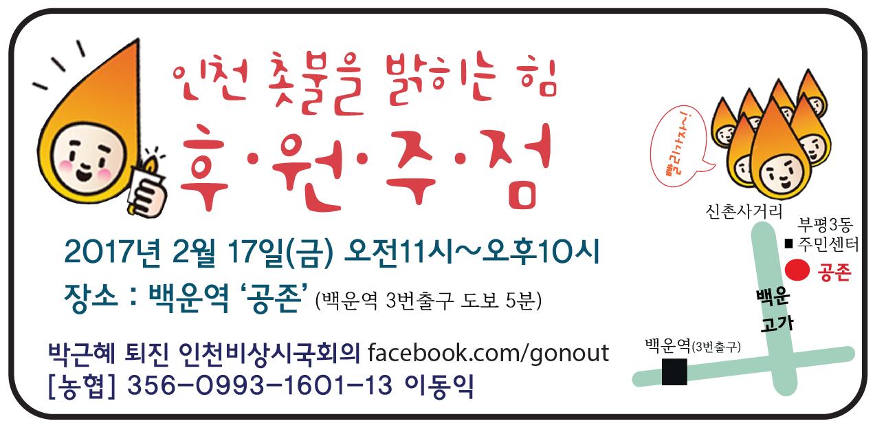 사본 -시국회의 후원주점.png