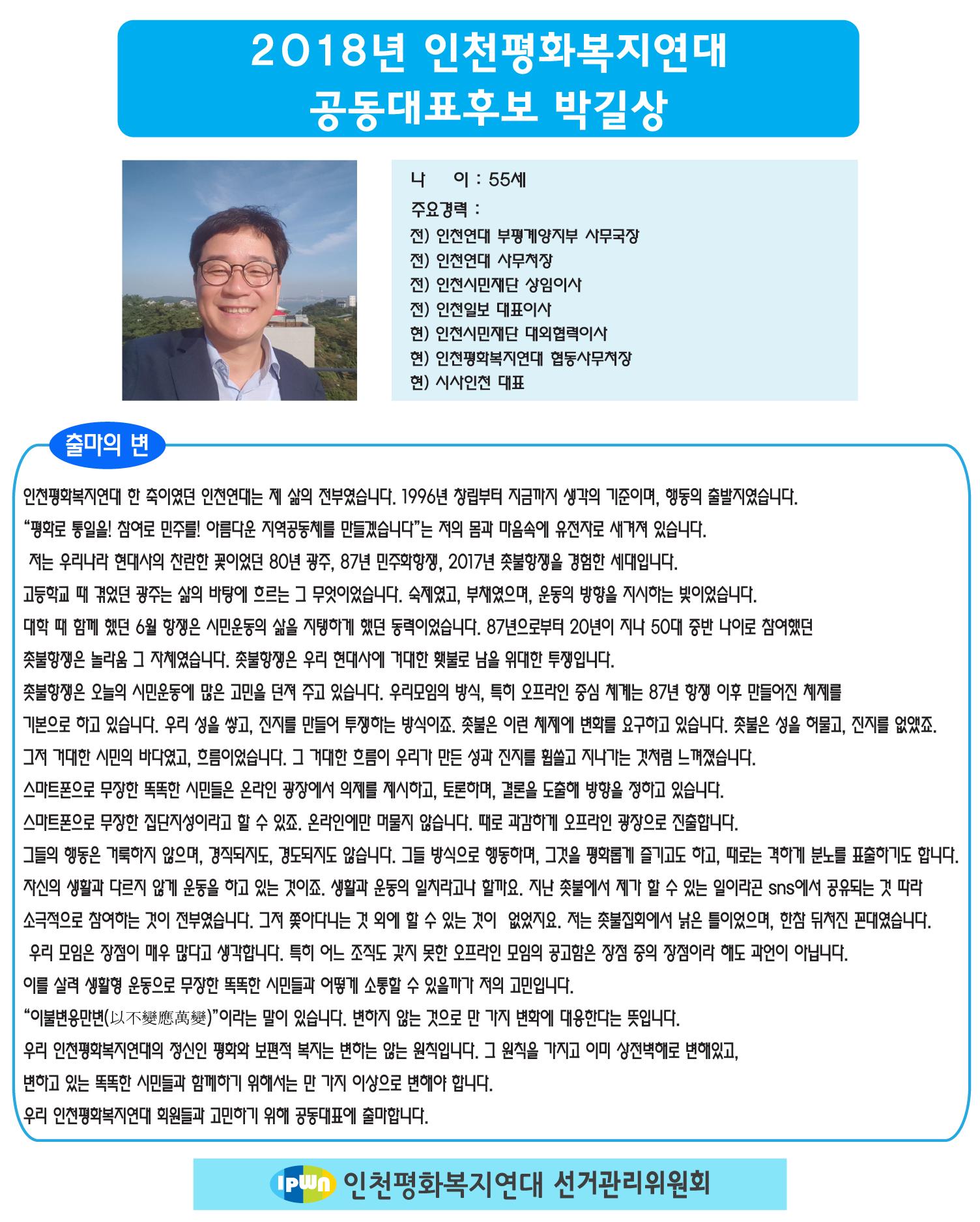2018인천평화복지연대 박길상 공동대표 후보.png