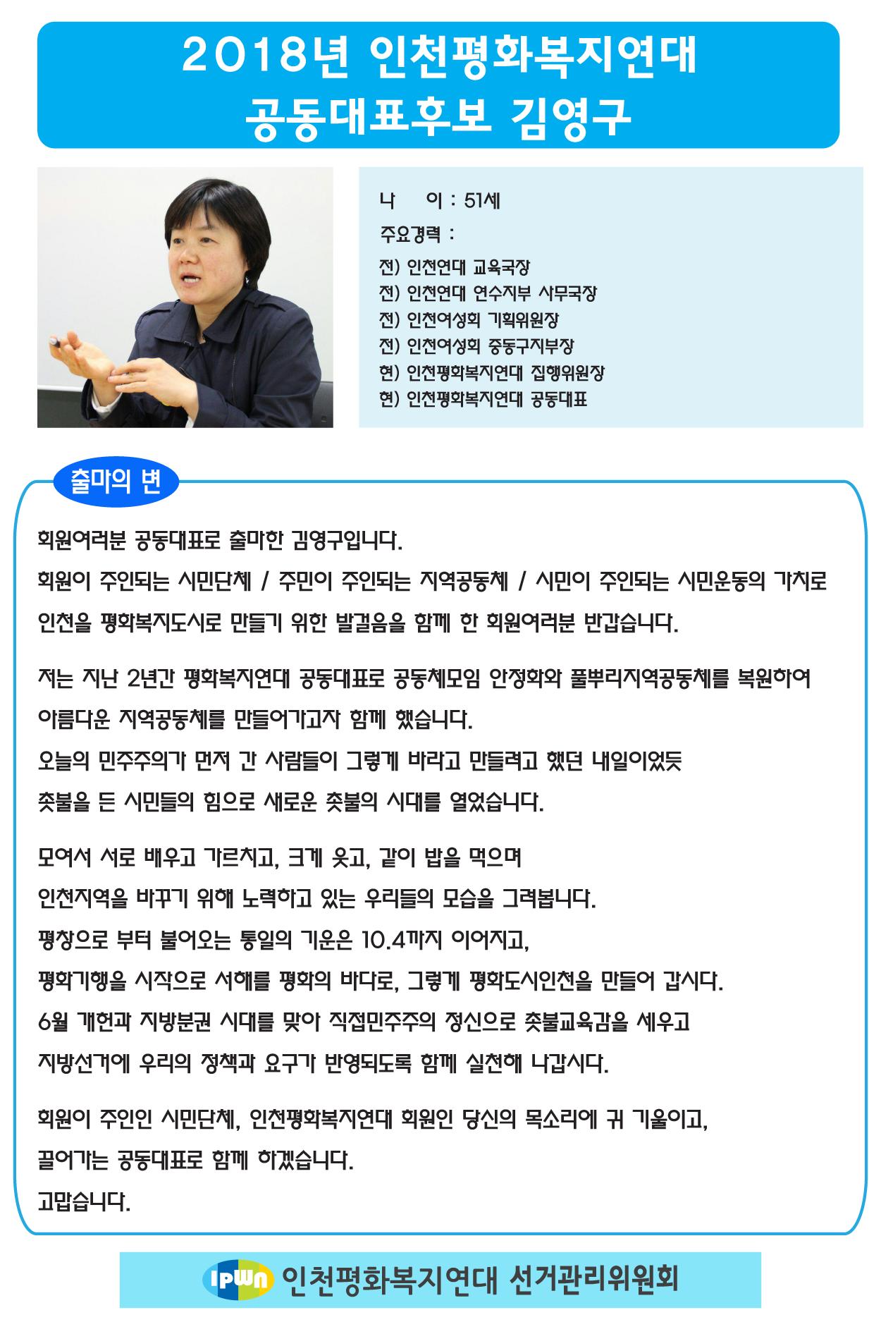 2018인천평화복지연대 김영구 공동대표 후보.png