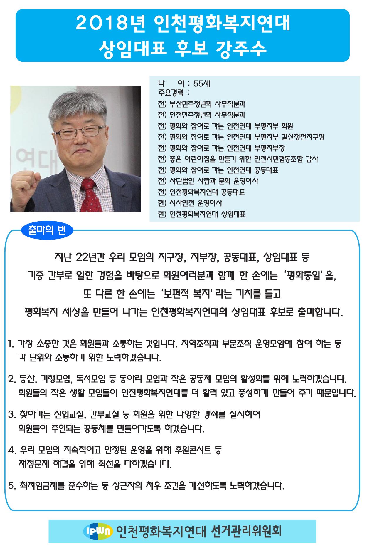 2018인천평화복지연대 강주수 상임대표 후보.png