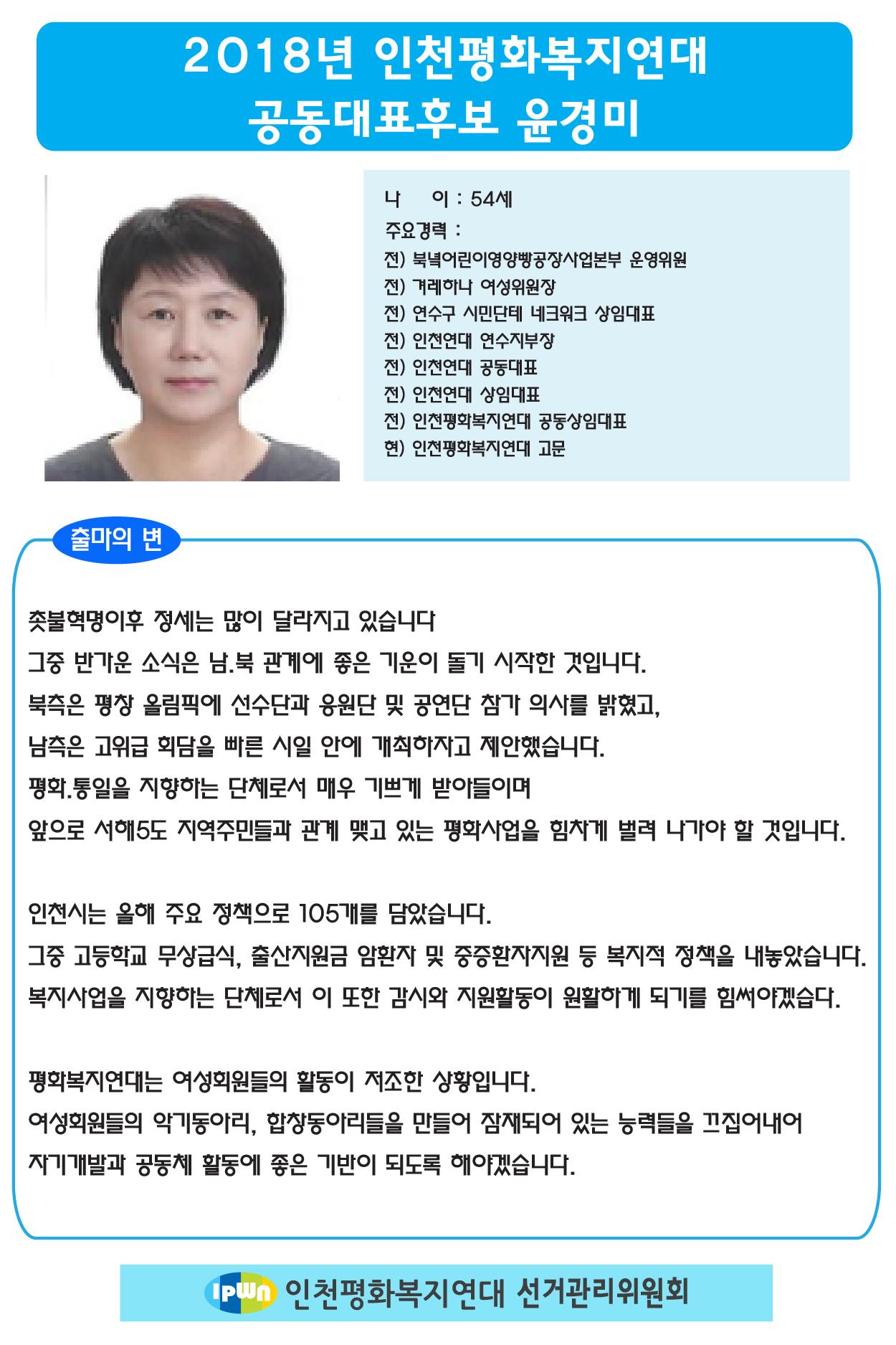 2018인천평화복지연대 윤경미 공동대표 후보.png