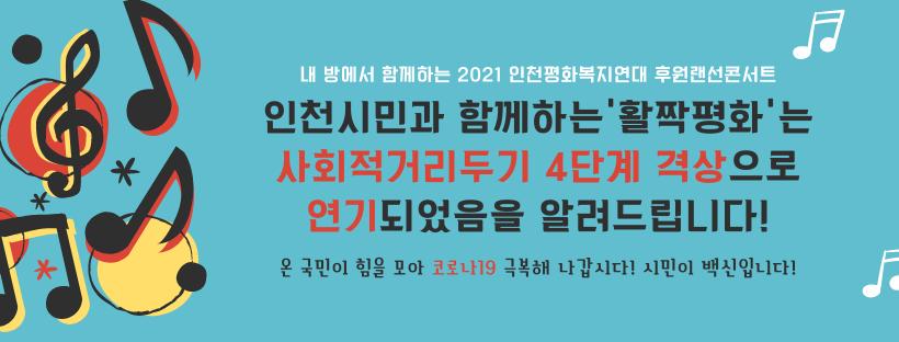 페이스북페이지_2021후원콘서트의 사본 (1).png