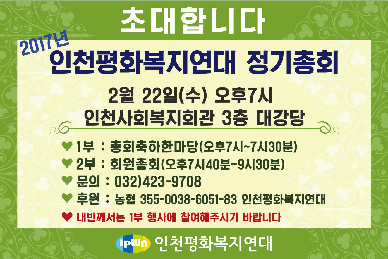 크기변환_사본 -2017년 인천평화복지연대 정기총회.png