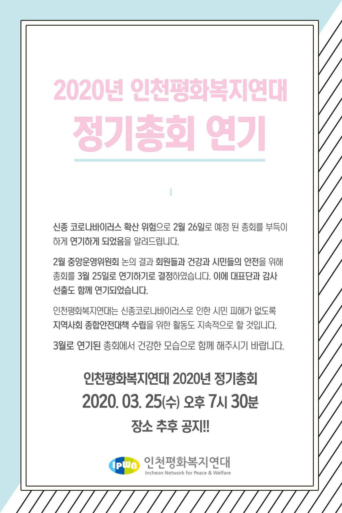 2020정기총회연기.jpg