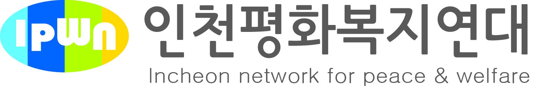 인천평화복지연대 로고 사진.jpg