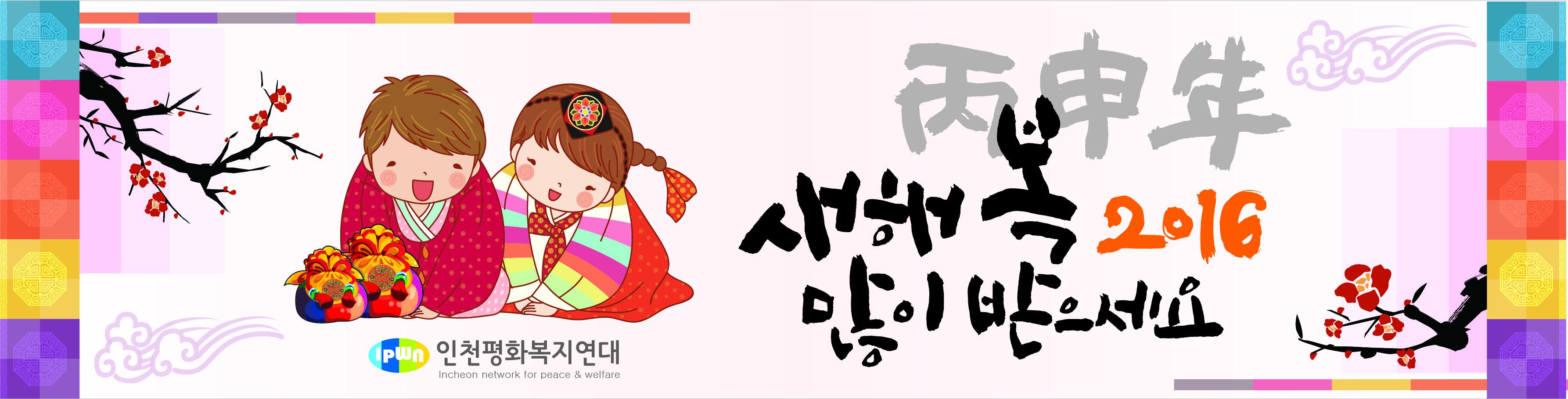 인천평화복지연대 홈피용 새해인사-저용량.jpg