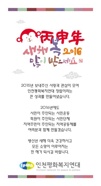 수정됨_인천평화복지연대 새해인사.jpg