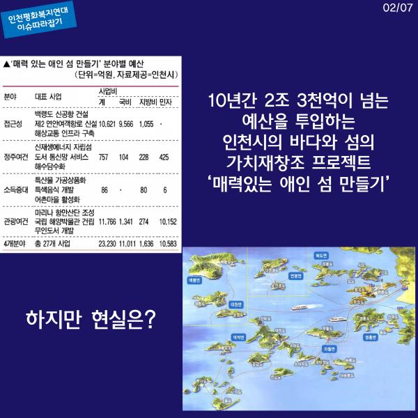 크기변환_중국어선 불법조업 카드뉴스 02.png