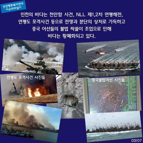 크기변환_중국어선 불법조업 카드뉴스 03.png