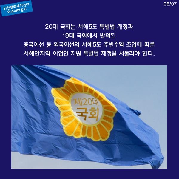 크기변환_중국어선 불법조업 카드뉴스 06.png