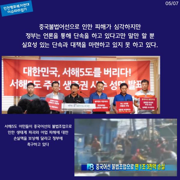 크기변환_중국어선 불법조업 카드뉴스 05.png
