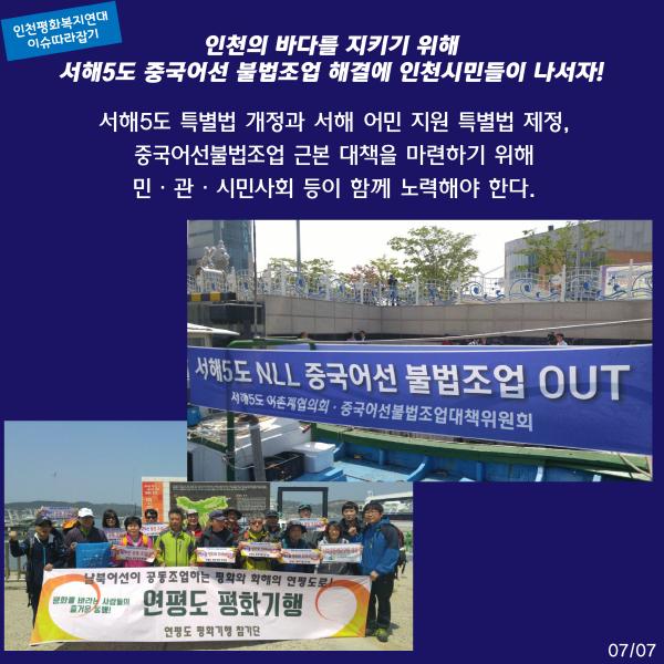 크기변환_중국어선 불법조업 카드뉴스 07.png