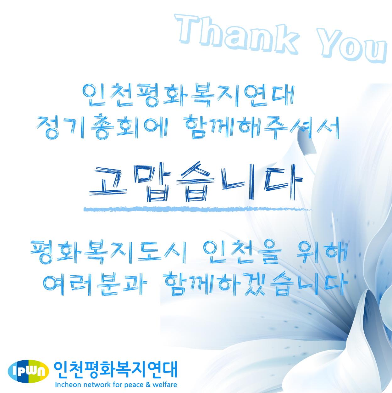 편집-2017 인천평화복지연대 총회 인사.jpg