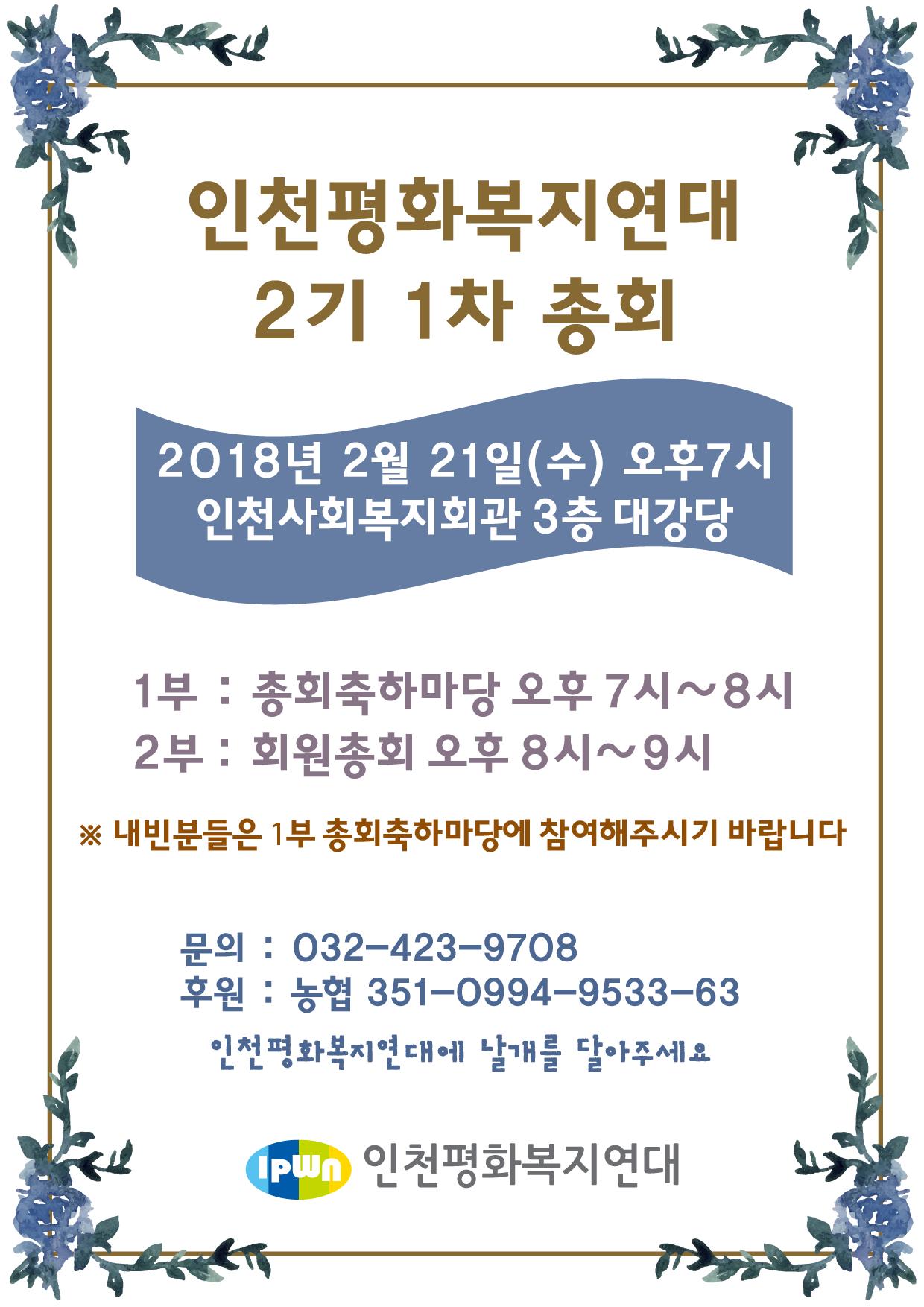 2018인천평화복지연대 총회 초대장3(흰색).png