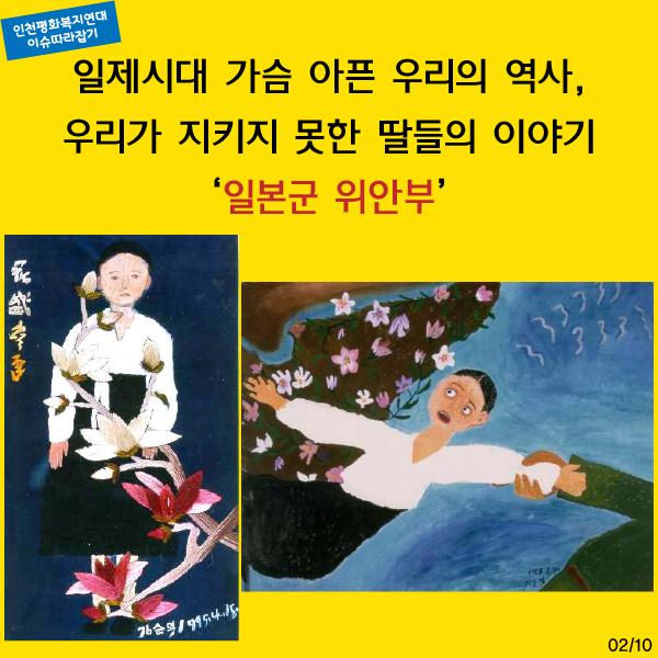 평화의소녀상 카드뉴스 02.png