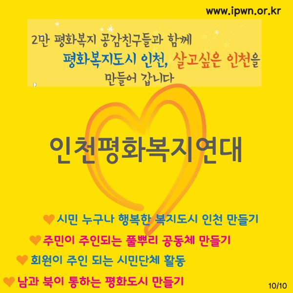 평화의소녀상 카드뉴스 10.png