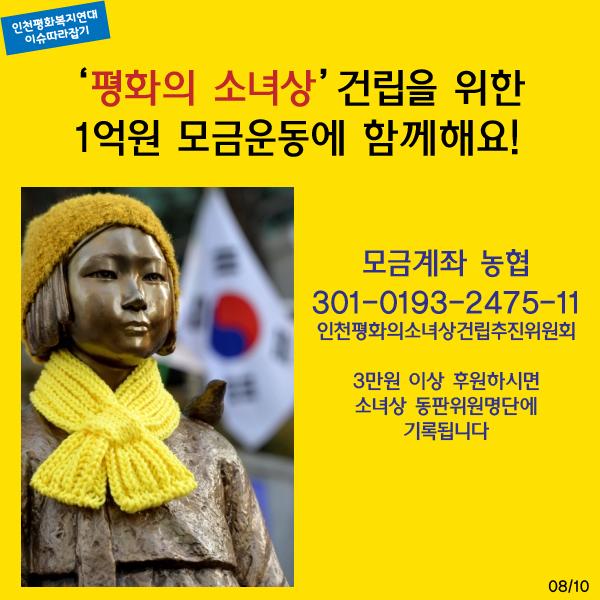 평화의소녀상 카드뉴스 08.png