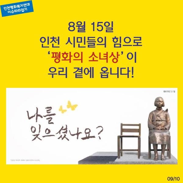 평화의소녀상 카드뉴스 09.png