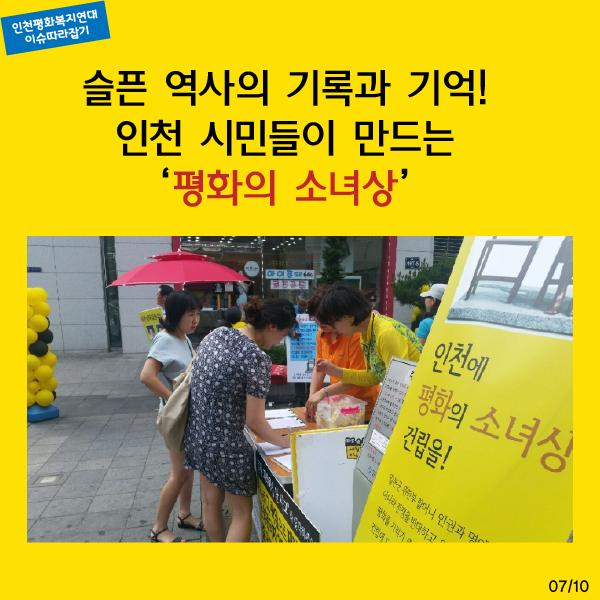 평화의소녀상 카드뉴스 07.png