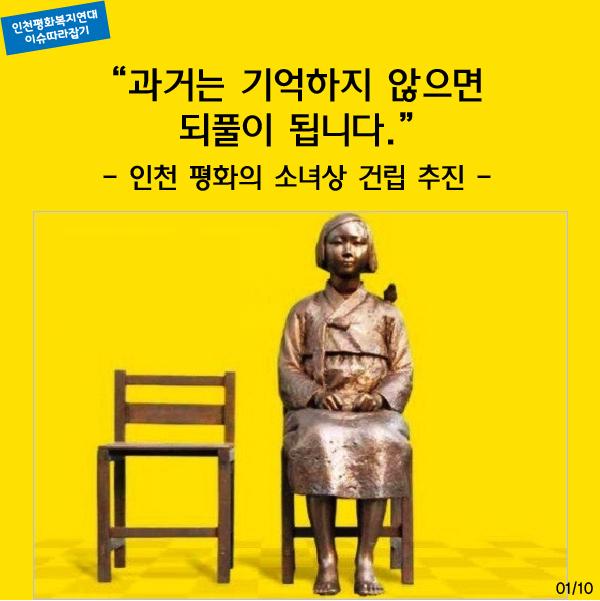 평화의소녀상 카드뉴스 01.png