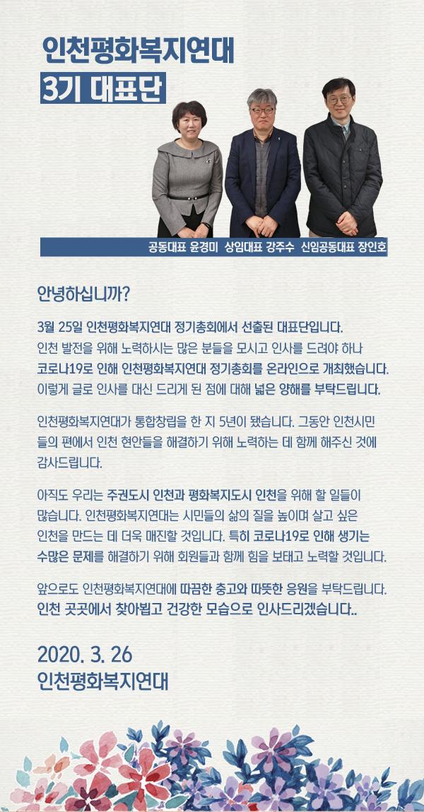 2020총회인사글(최종).jpg
