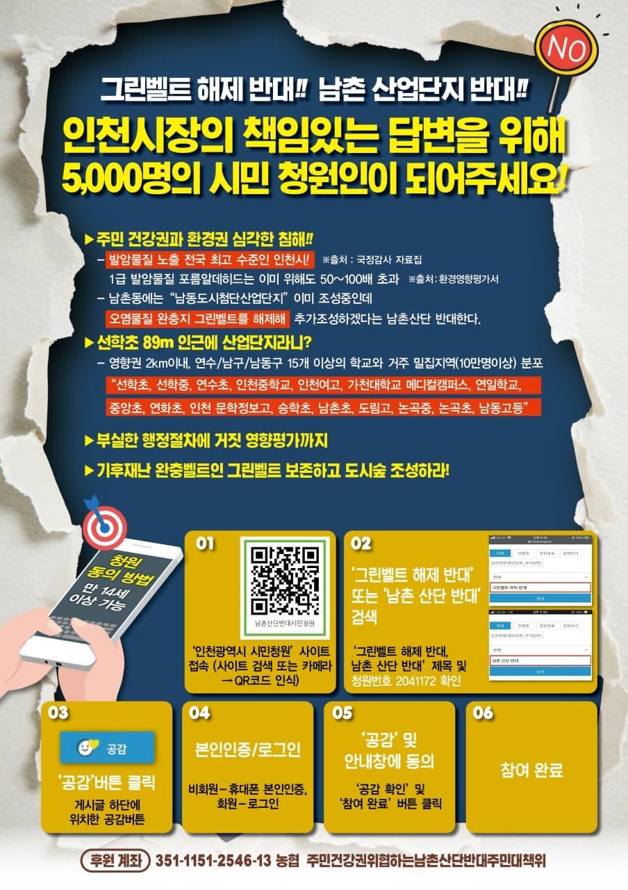 남촌산단선전물(웹용).jpg