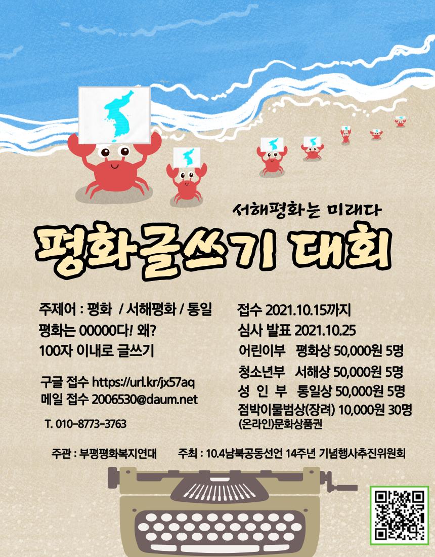 평화글쓰기 대회 웹자보.png