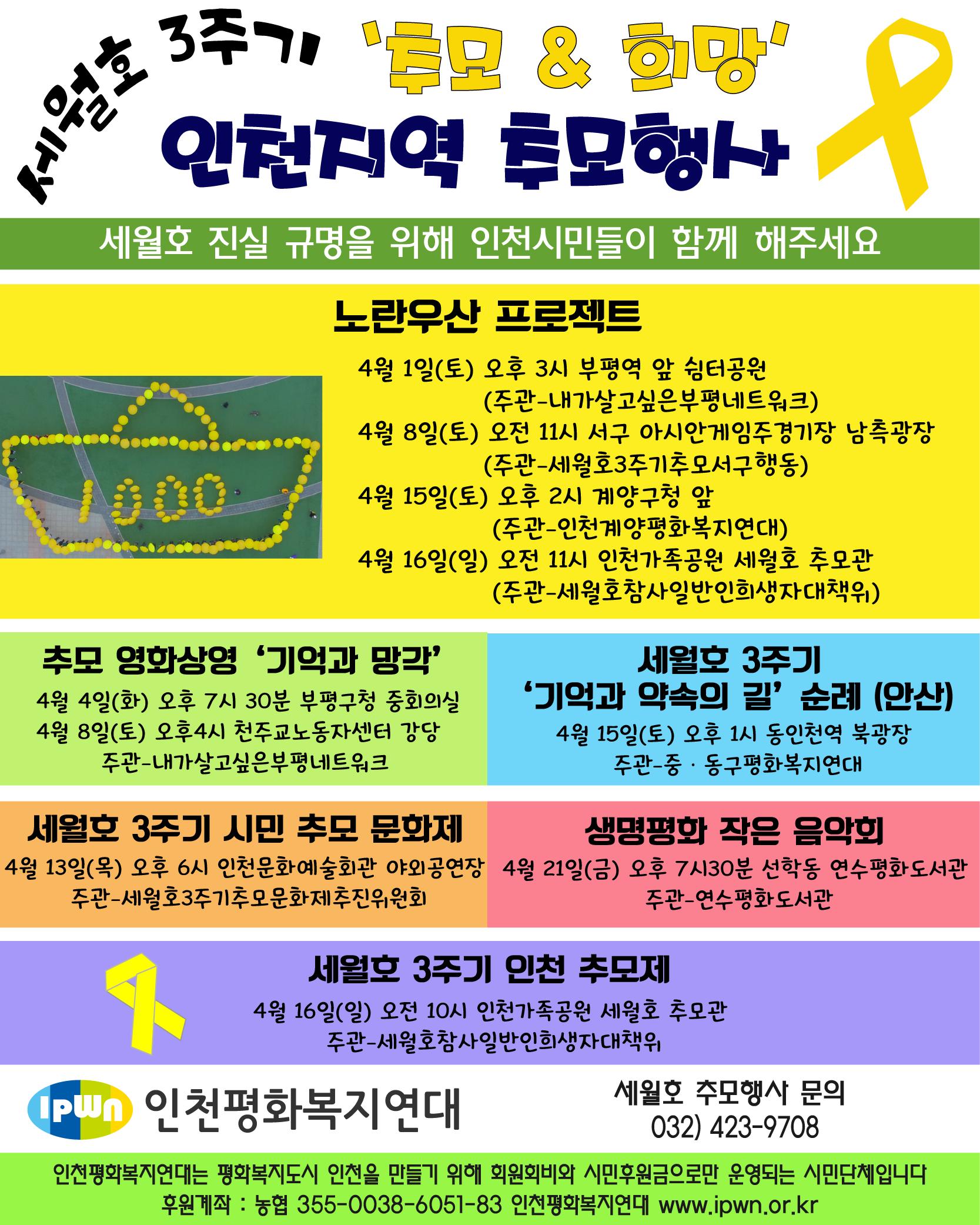 세월호3주기 인천추모행사 안내.png
