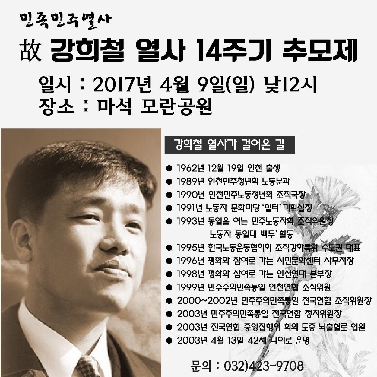 강희철 추모제.png