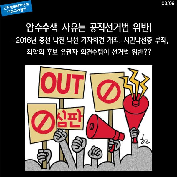 압수수색 카드뉴스03.png