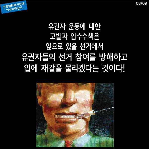 압수수색 카드뉴스08.png